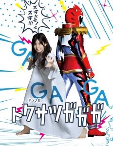 Tokusatsu_Gagaga-p1